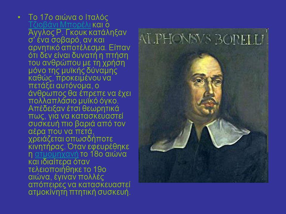 Το 17ο αιώνα ο Ιταλός Τζιοβάνι Μπορέλι και ο Άγγλος Ρ