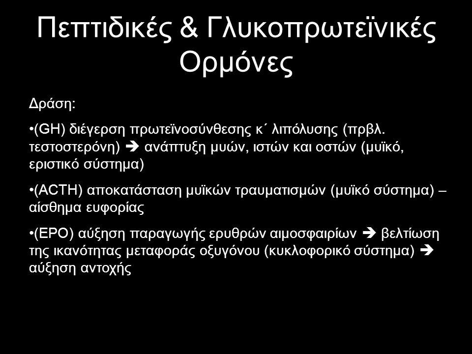 Πεπτιδικές & Γλυκοπρωτεϊνικές Ορμόνες