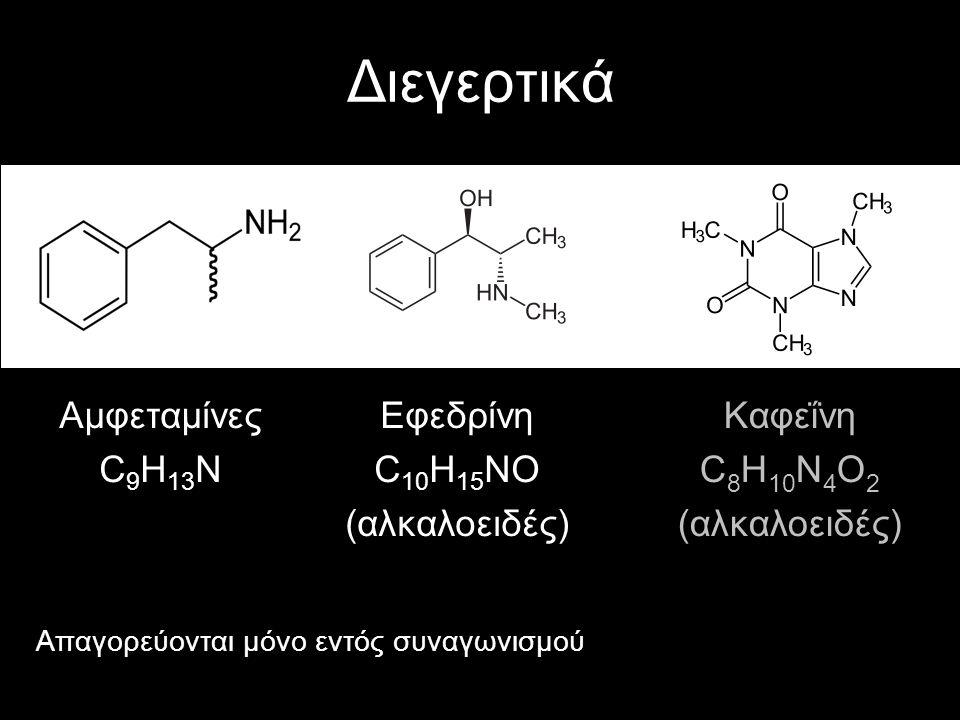 Διεγερτικά Καφεΐνη C8H10N4O2 (αλκαλοειδές) Εφεδρίνη C10H15NO