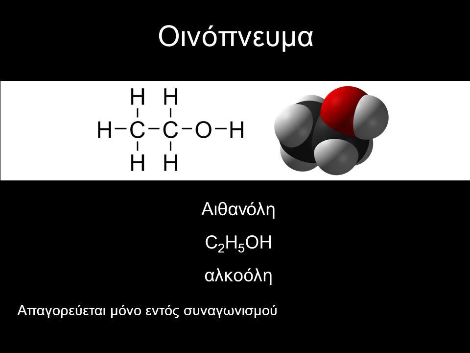 Οινόπνευμα Αιθανόλη C2H5OH αλκοόλη
