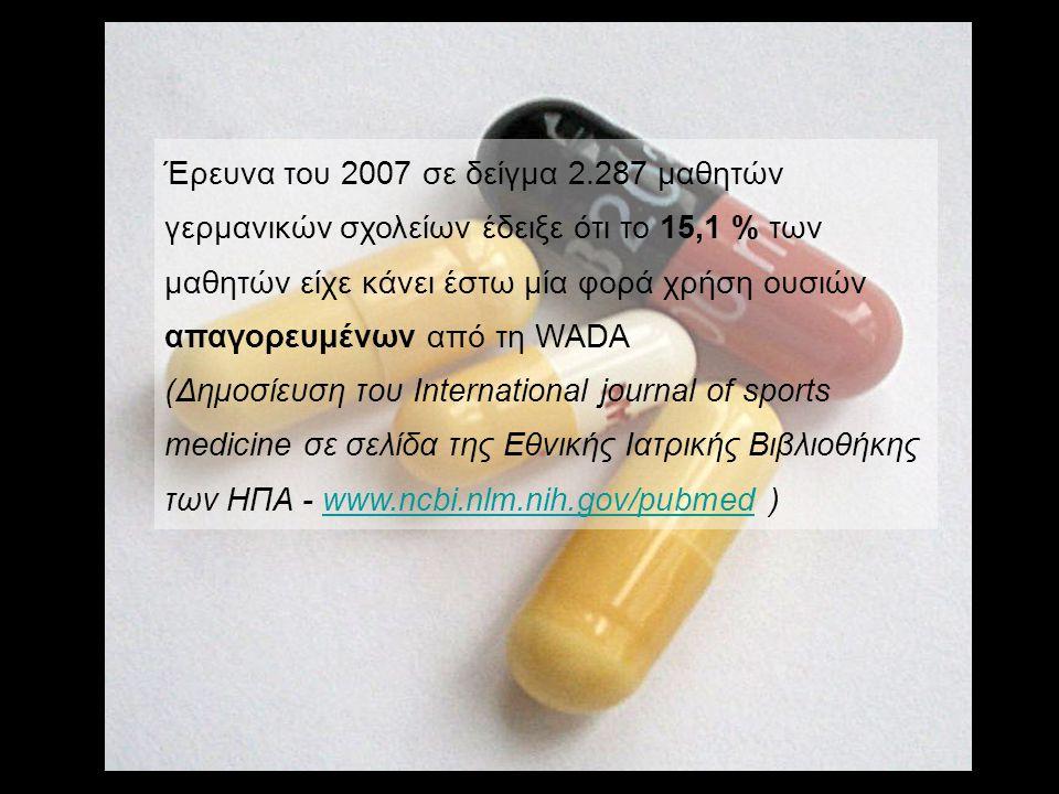 Έρευνα του 2007 σε δείγμα 2.287 μαθητών γερμανικών σχολείων έδειξε ότι το 15,1 % των μαθητών είχε κάνει έστω μία φορά χρήση ουσιών απαγορευμένων από τη WADA