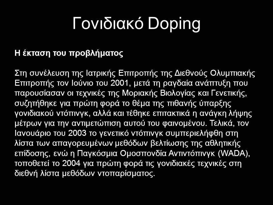Γονιδιακό Doping Η έκταση του προβλήματος
