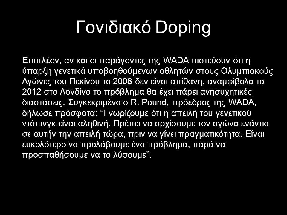Γονιδιακό Doping