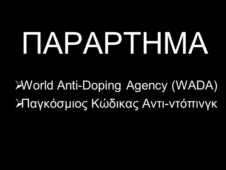 World Anti-Doping Agency (WADA) Παγκόσμιος Κώδικας Αντι-ντόπινγκ
