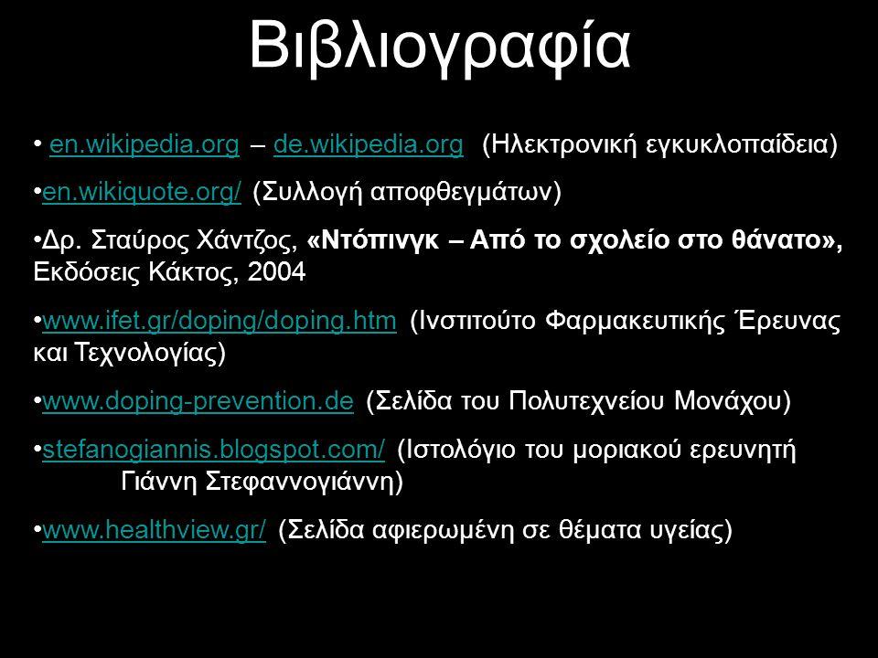 Βιβλιογραφία en.wikipedia.org – de.wikipedia.org (Ηλεκτρονική εγκυκλοπαίδεια) en.wikiquote.org/ (Συλλογή αποφθεγμάτων)