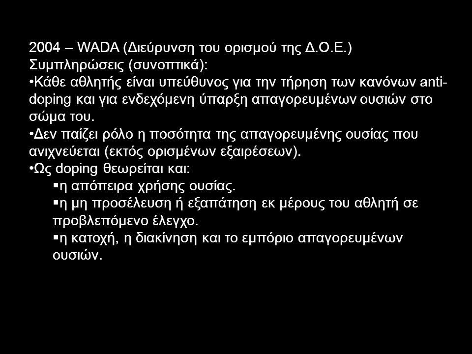 2004 – WADA (Διεύρυνση του ορισμού της Δ.Ο.Ε.)