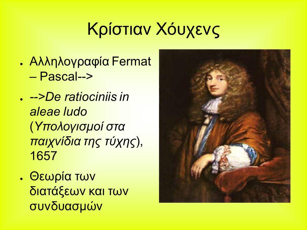 Κρίστιαν Χόυχενς Αλληλογραφία Fermat – Pascal-->