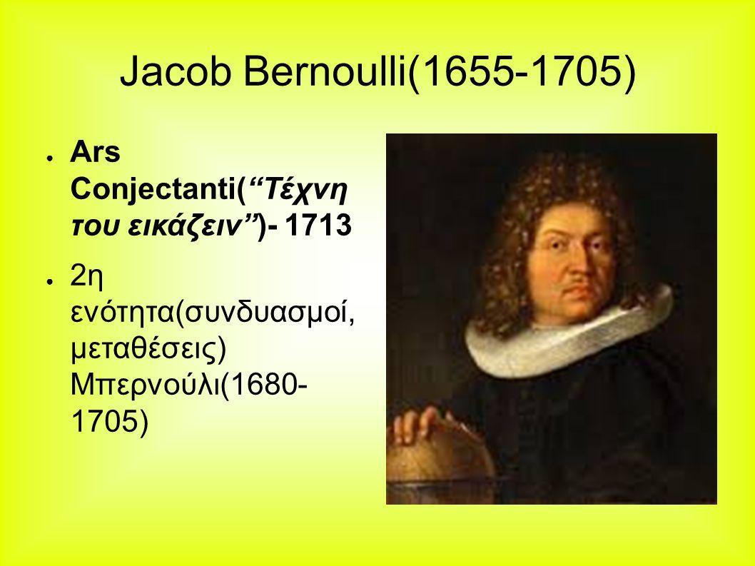 Jacob Bernoulli(1655-1705) Ars Conjectanti( Τέχνη του εικάζειν )- 1713