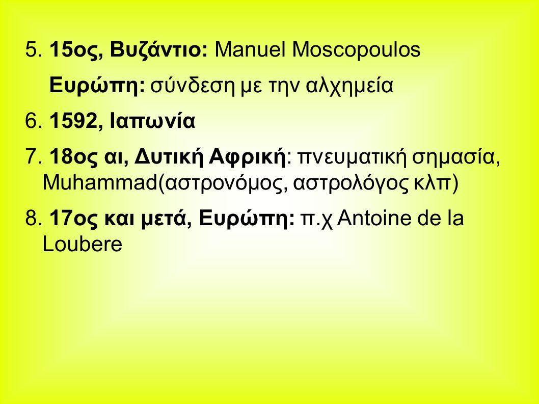 5. 15ος, Βυζάντιο: Manuel Moscopoulos
