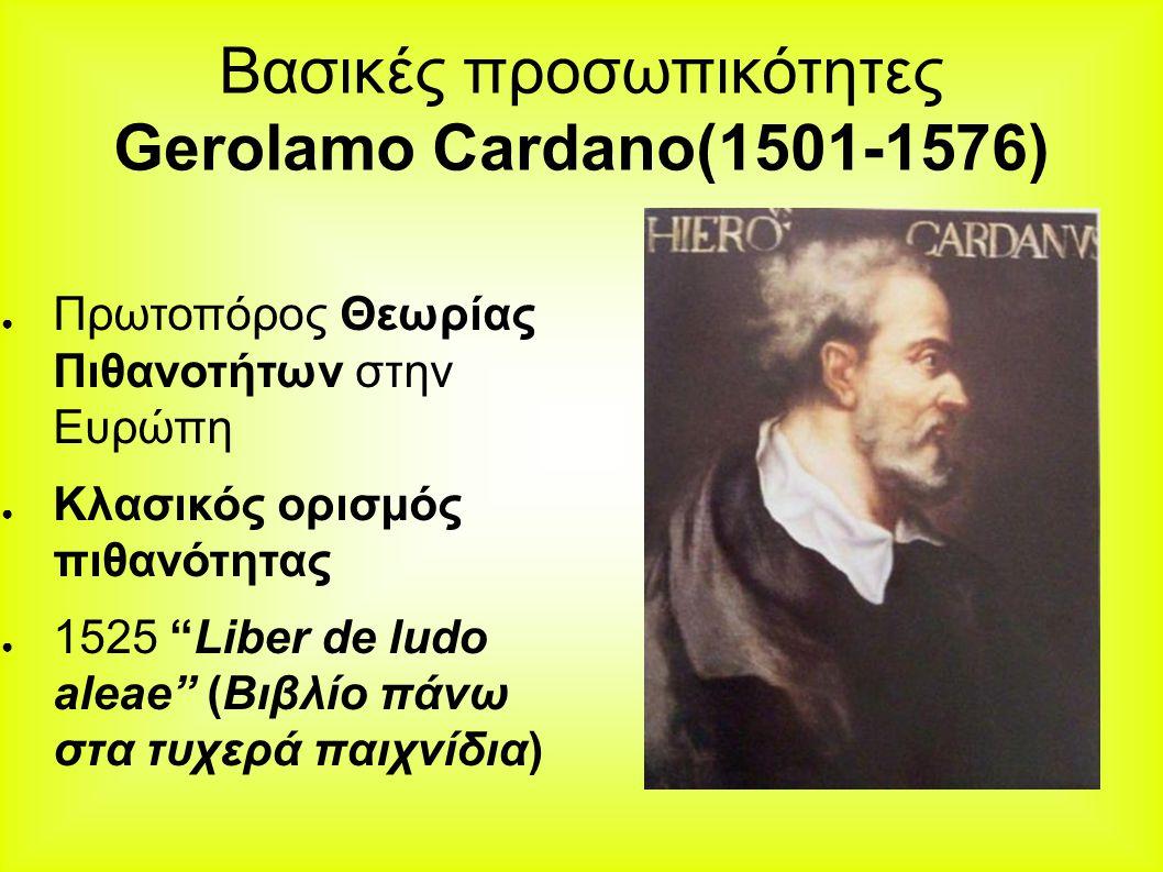 Βασικές προσωπικότητες Gerolamo Cardano(1501-1576)