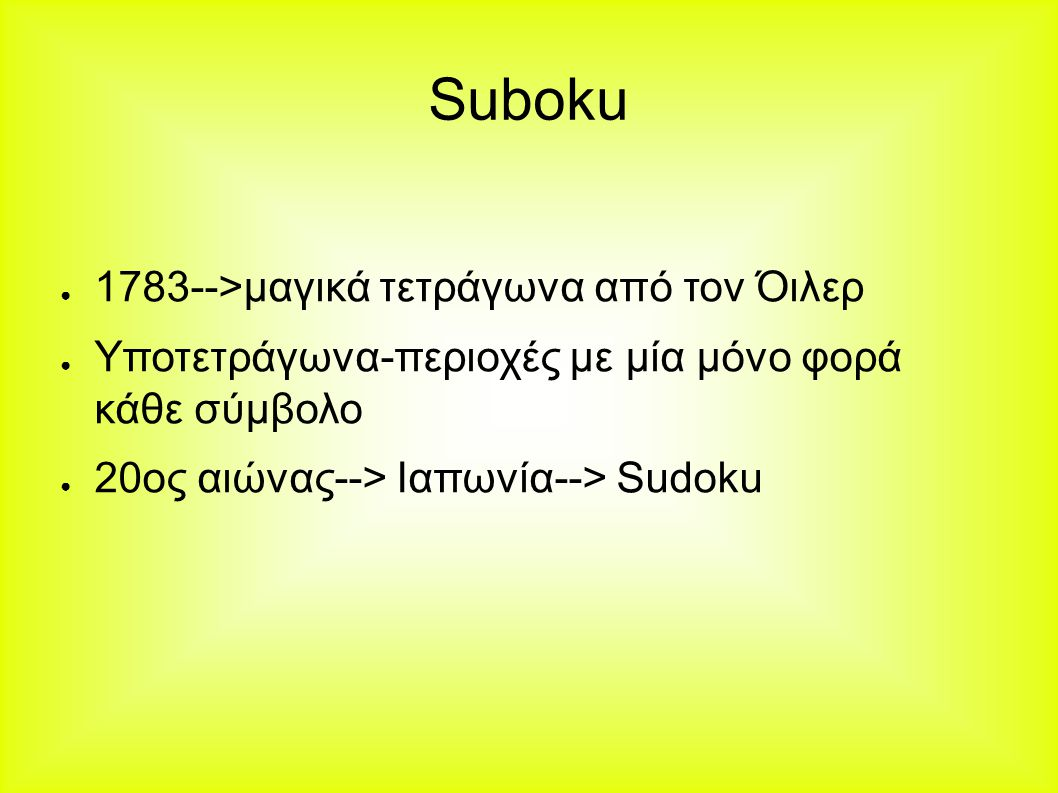 Suboku 1783-->μαγικά τετράγωνα από τον Όιλερ