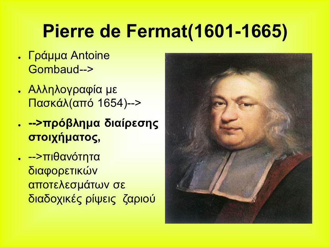 Pierre de Fermat(1601-1665) Γράμμα Antoine Gombaud-->