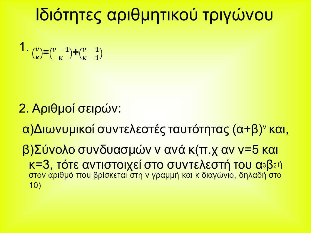 Ιδιότητες αριθμητικού τριγώνου