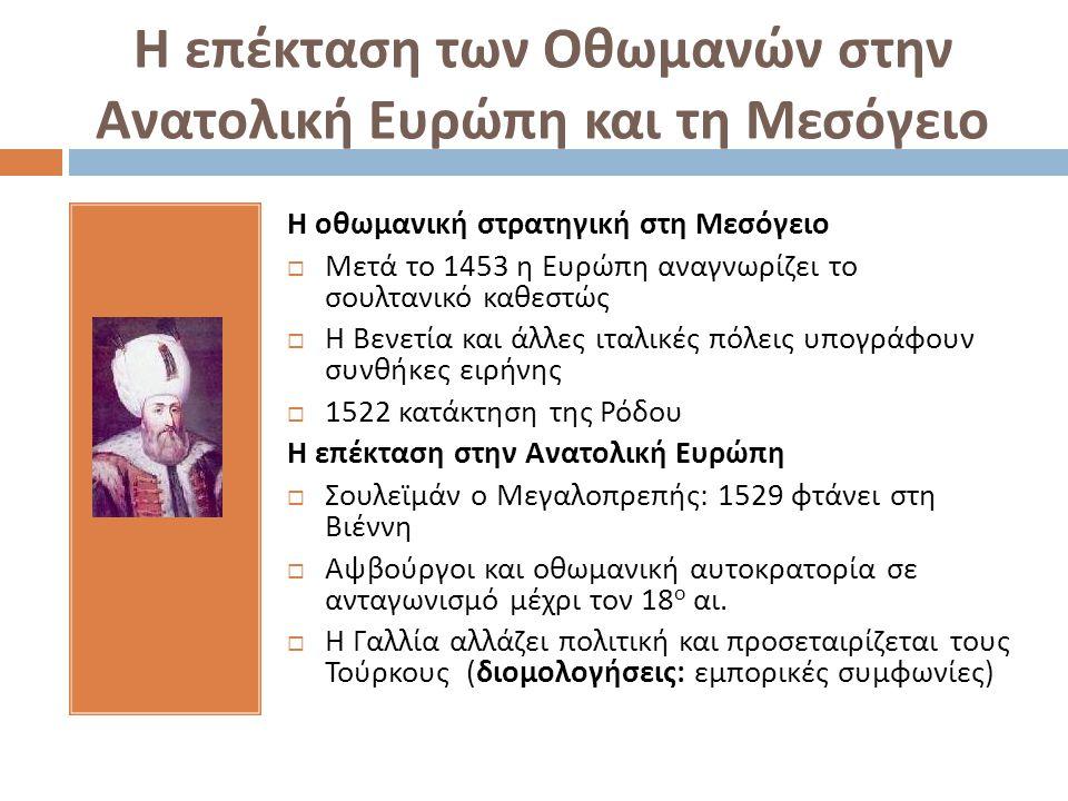 Η επέκταση των Οθωμανών στην Ανατολική Ευρώπη και τη Μεσόγειο