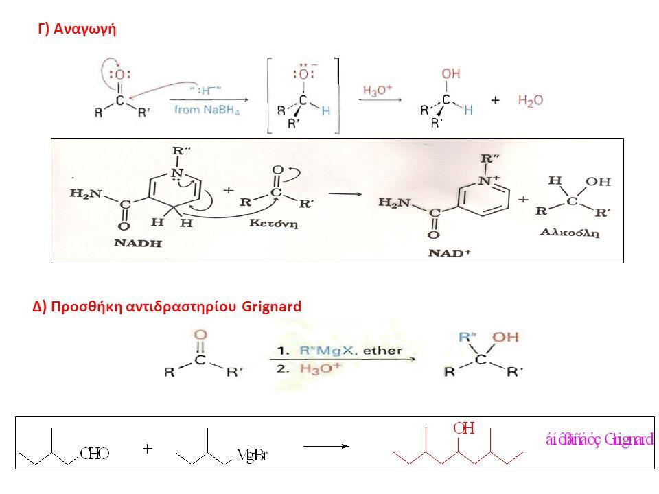 Γ) Αναγωγή Δ) Προσθήκη αντιδραστηρίου Grignard