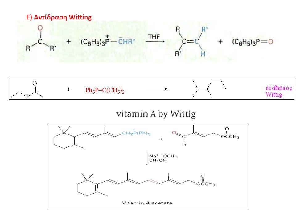 Ε) Αντίδραση Witting
