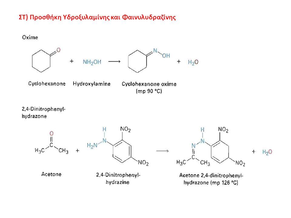 ΣΤ) Προσθήκη Υδροξυλαμίνης και Φαινυλυδραζίνης