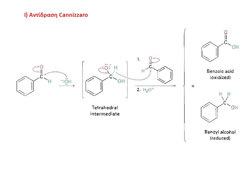 Ι) Αντίδραση Cannizzaro
