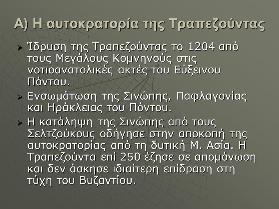 Α) Η αυτοκρατορία της Τραπεζούντας