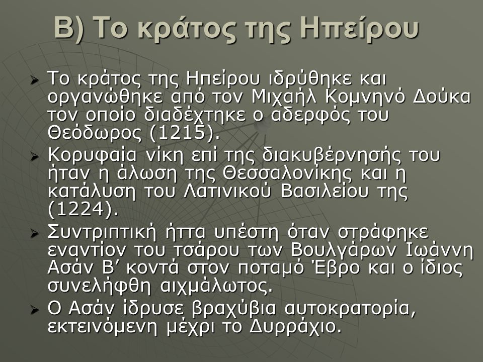 Β) Το κράτος της Ηπείρου