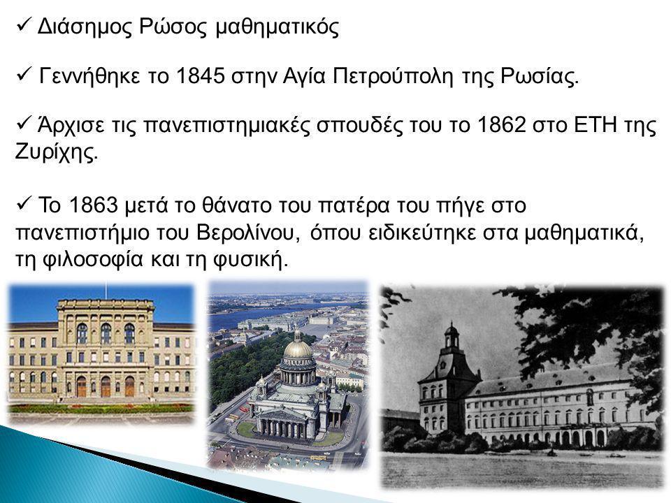 Διάσημος Ρώσος μαθηματικός