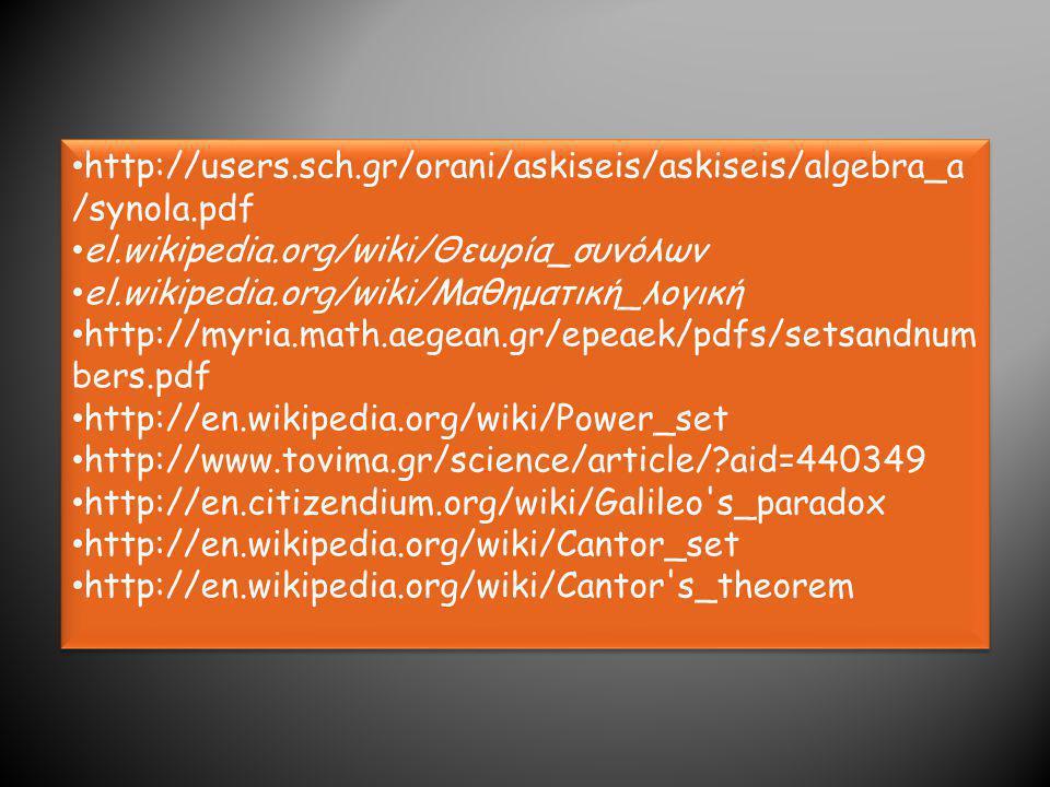 http://users.sch.gr/orani/askiseis/askiseis/algebra_a/synola.pdf el.wikipedia.org/wiki/Θεωρία_συνόλων.
