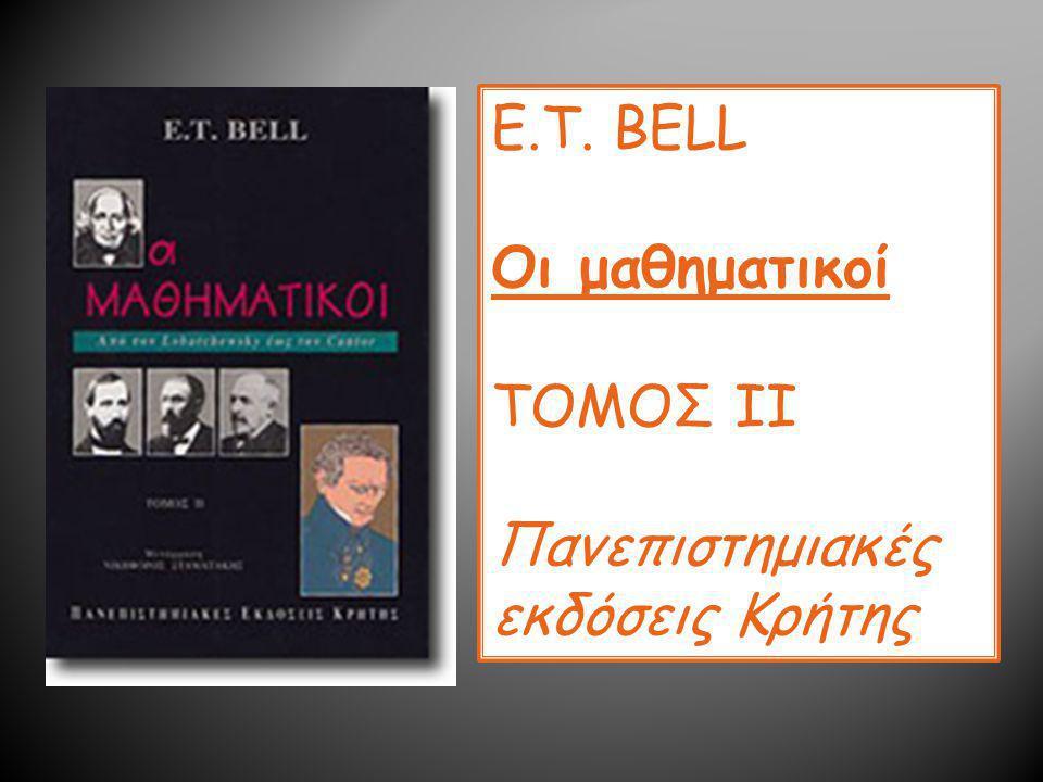 E.T. BELL Οι μαθηματικοί ΤΟΜΟΣ ΙΙ Πανεπιστημιακές εκδόσεις Κρήτης