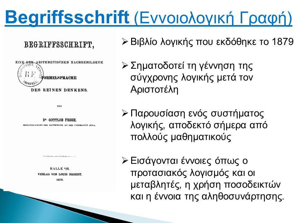 Begriffsschrift (Εννοιολογική Γραφή)
