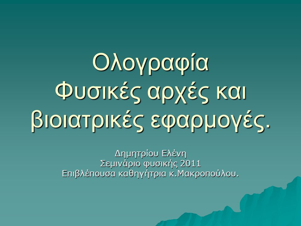 Ολογραφία Φυσικές αρχές και βιοιατρικές εφαρμογές.