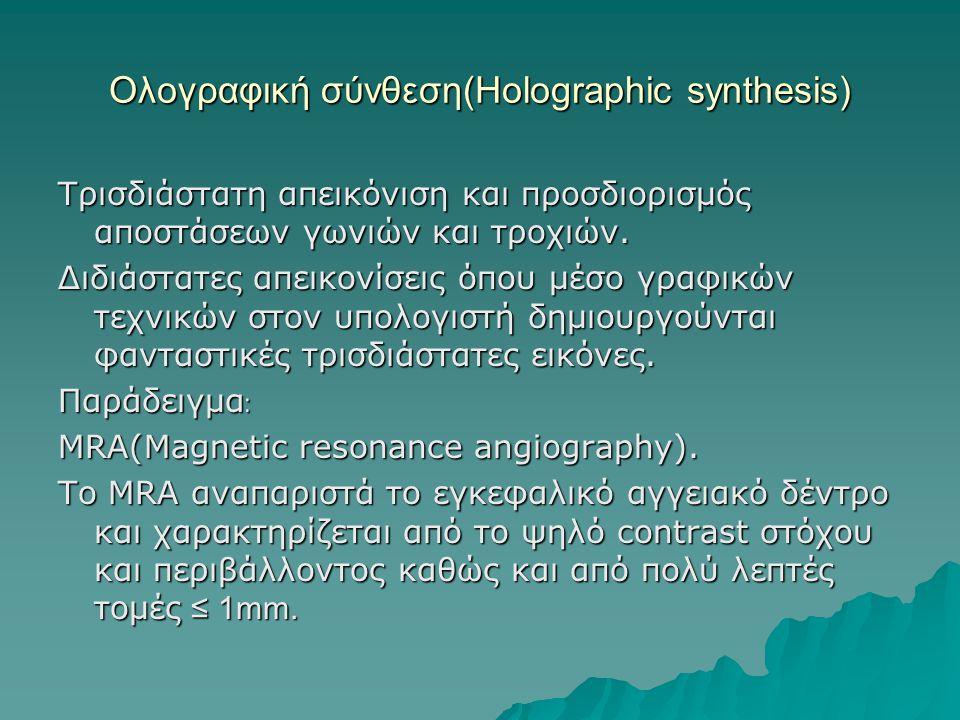Ολογραφική σύνθεση(Holographic synthesis)