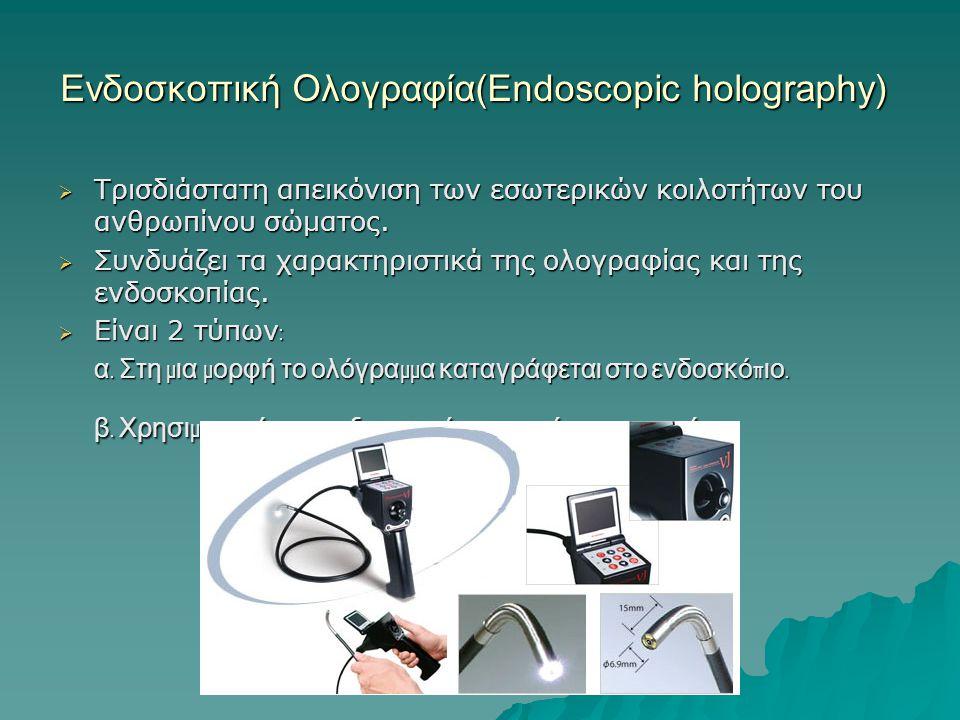 Ενδοσκοπική Ολογραφία(Endoscopic holography)