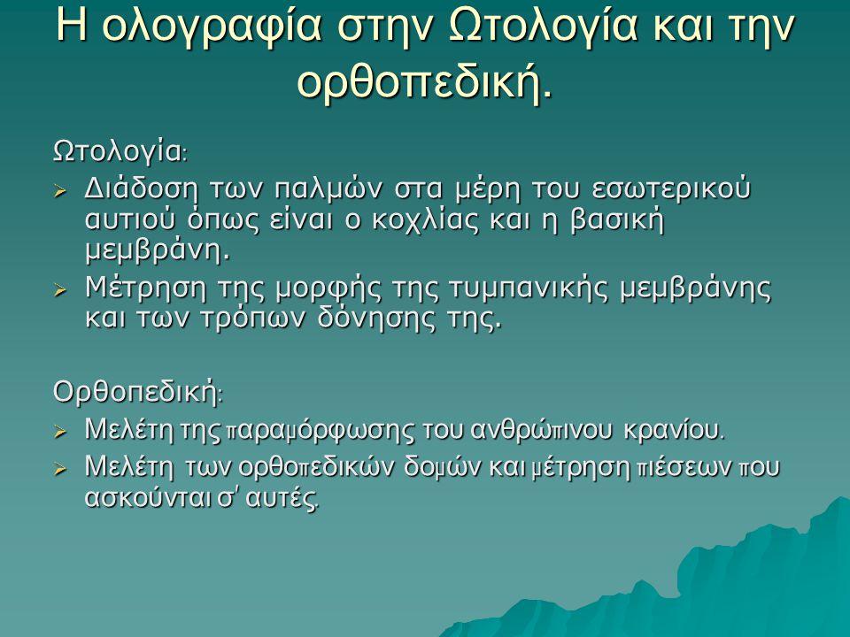 Η ολογραφία στην Ωτολογία και την ορθοπεδική.