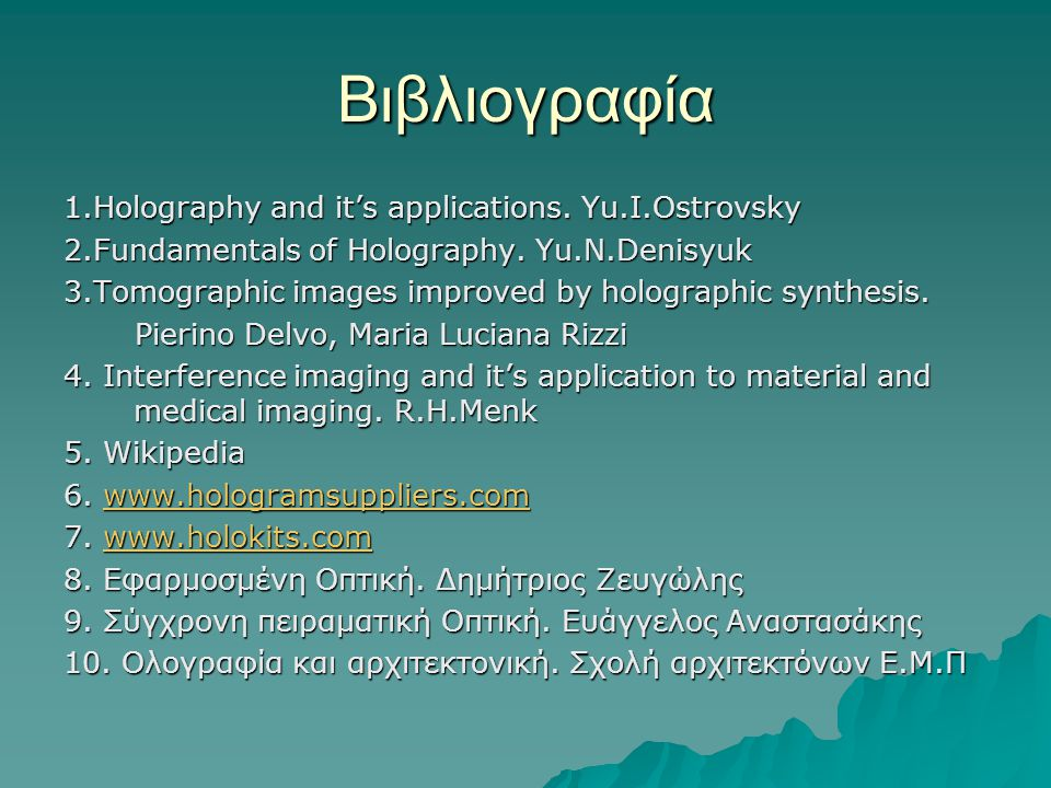 Βιβλιογραφία 1.Holography and it's applications. Yu.I.Ostrovsky
