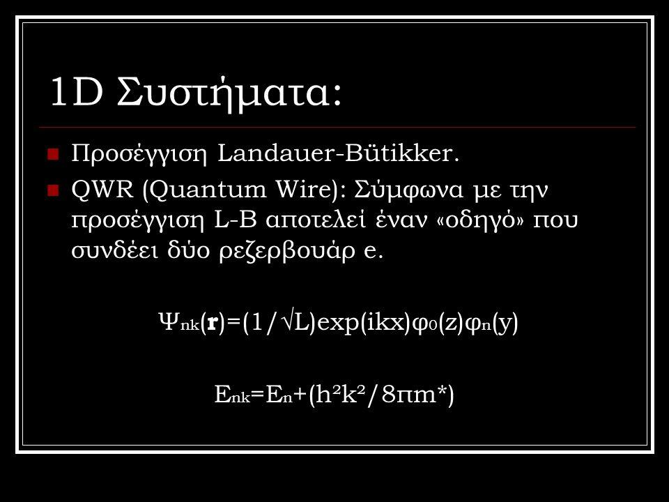 1D Συστήματα: Προσέγγιση Landauer-Bütikker.