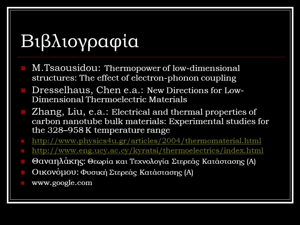 Βιβλιογραφία M.Tsaousidou: Thermopower of low-dimensional structures: The effect of electron-phonon coupling.