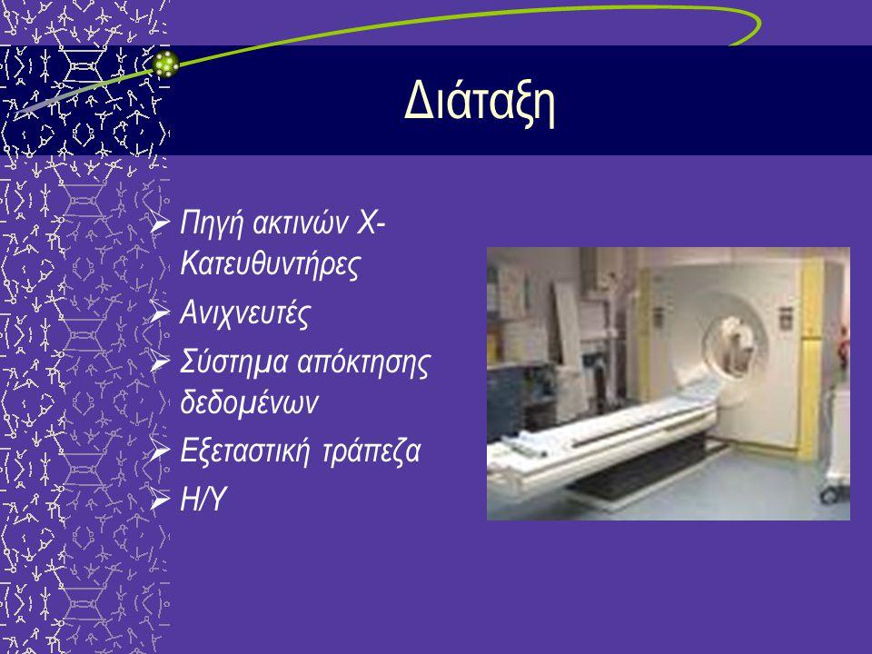Διάταξη Πηγή ακτινών Χ-Κατευθυντήρες Ανιχνευτές