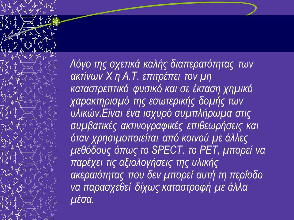 Λόγο της σχετικά καλής διαπερατότητας των ακτίνων Χ η Α. Τ