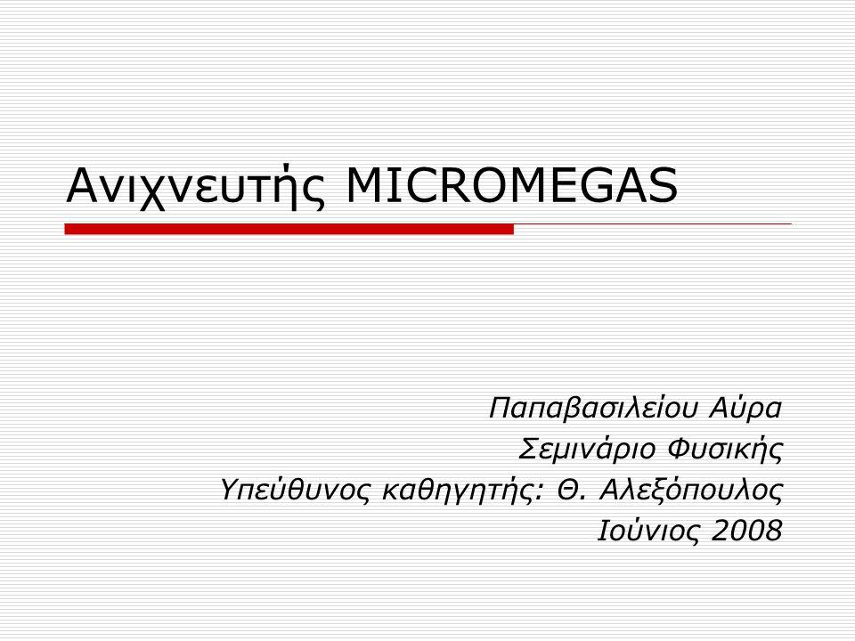 Ανιχνευτής MICROMEGAS