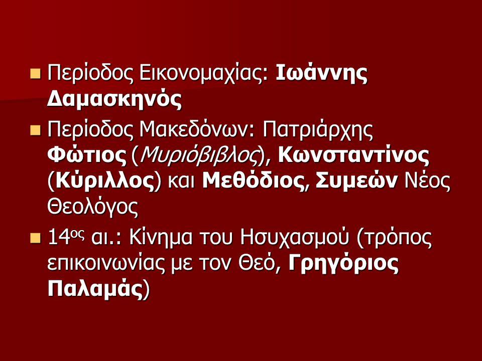 Περίοδος Εικονομαχίας: Ιωάννης Δαμασκηνός
