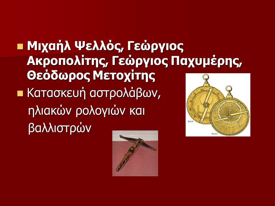 Μιχαήλ Ψελλός, Γεώργιος Ακροπολίτης, Γεώργιος Παχυμέρης, Θεόδωρος Μετοχίτης
