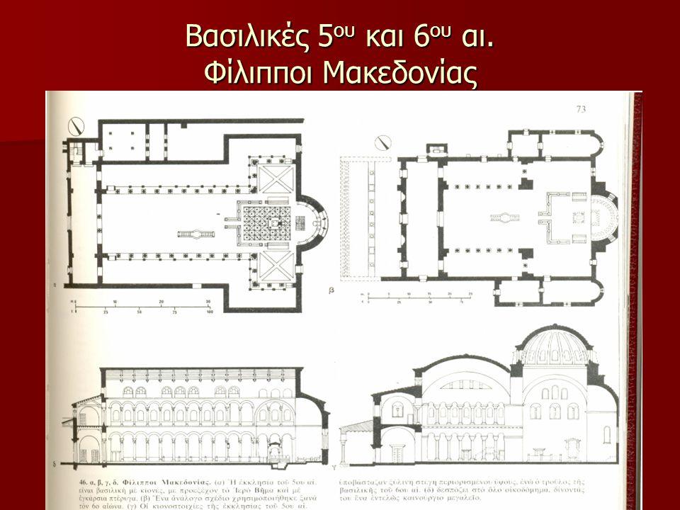 Βασιλικές 5ου και 6ου αι. Φίλιπποι Μακεδονίας
