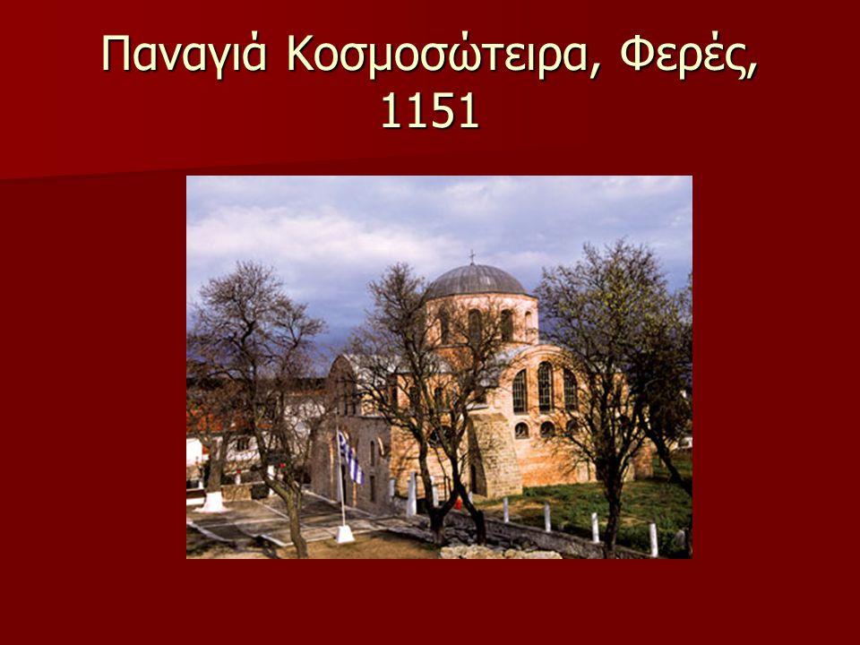Παναγιά Κοσμοσώτειρα, Φερές, 1151
