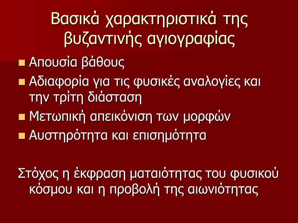 Βασικά χαρακτηριστικά της βυζαντινής αγιογραφίας