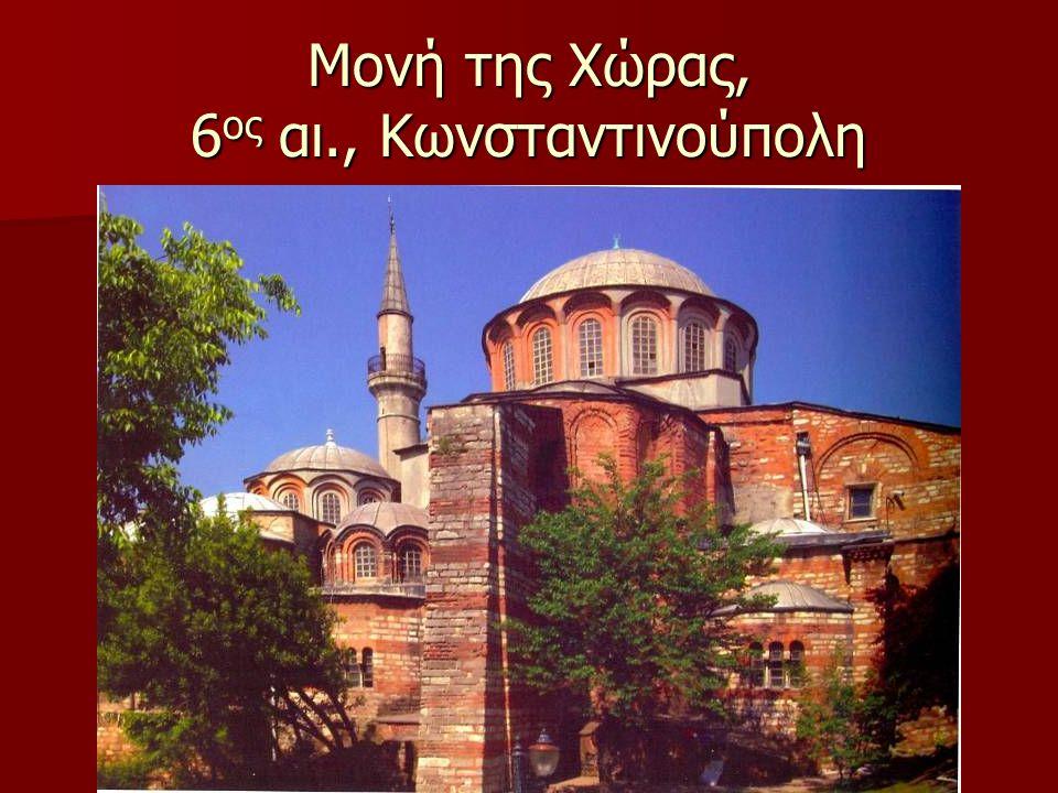 Μονή της Χώρας, 6ος αι., Κωνσταντινούπολη