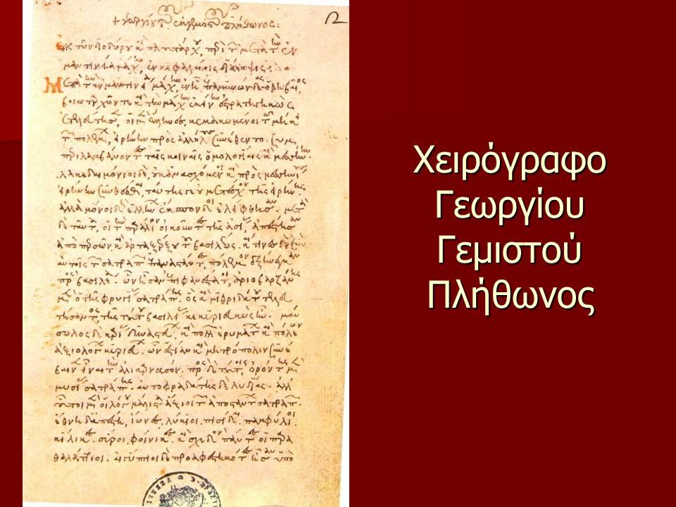 Χειρόγραφο Γεωργίου Γεμιστού Πλήθωνος