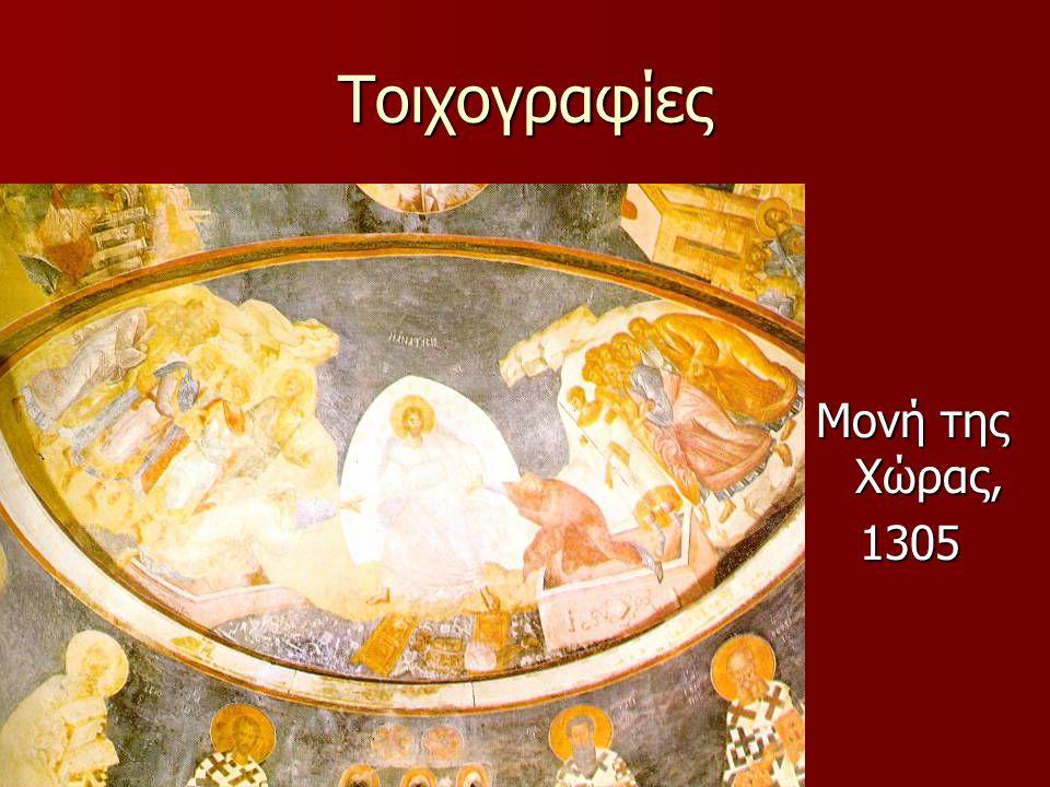 Τοιχογραφίες Μονή της Χώρας, 1305