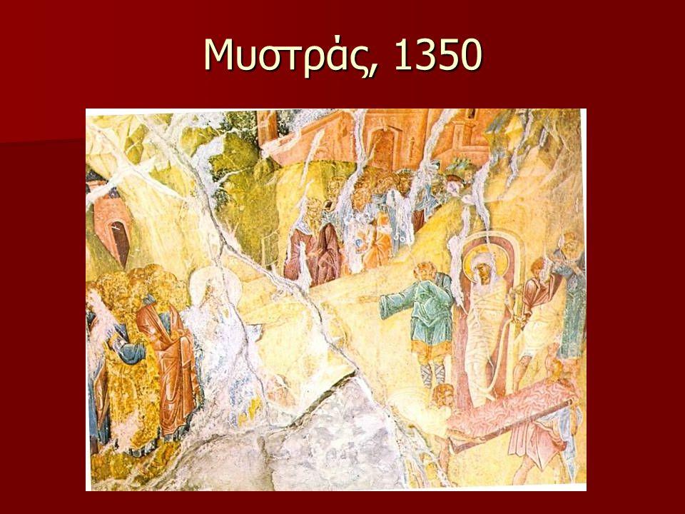 Μυστράς, 1350