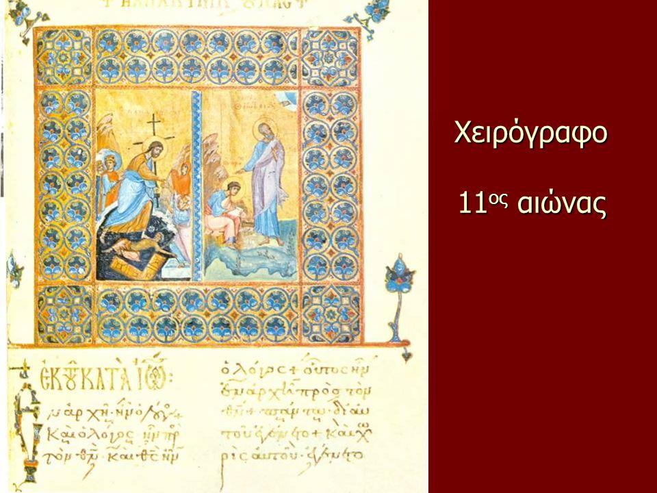 Χειρόγραφο 11ος αιώνας