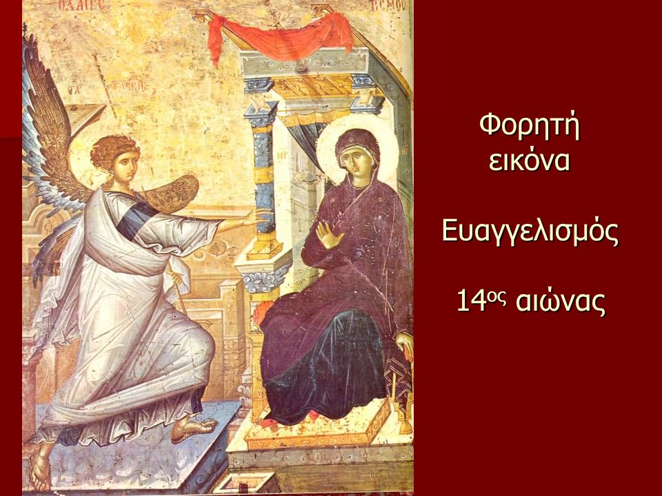 Φορητή εικόνα Ευαγγελισμός 14ος αιώνας
