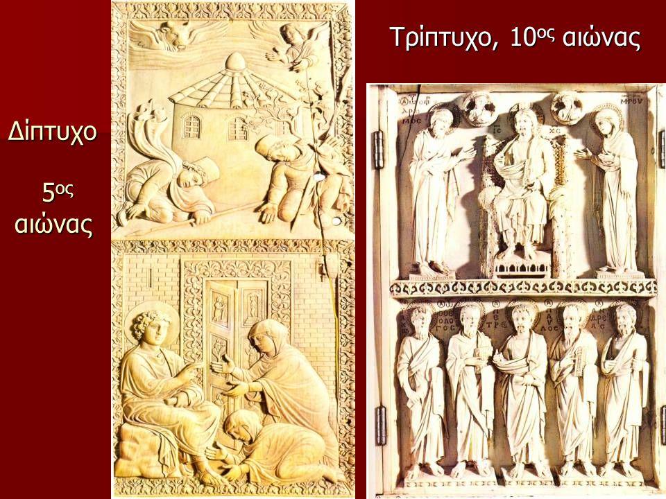 Δίπτυχο 5ος αιώνας Τρίπτυχο, 10ος αιώνας